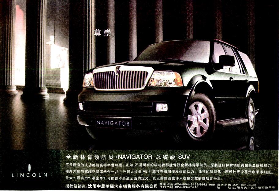 中国广告网 汽车类 林肯高清图片