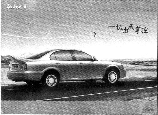 奇瑞汽车平面广告设计