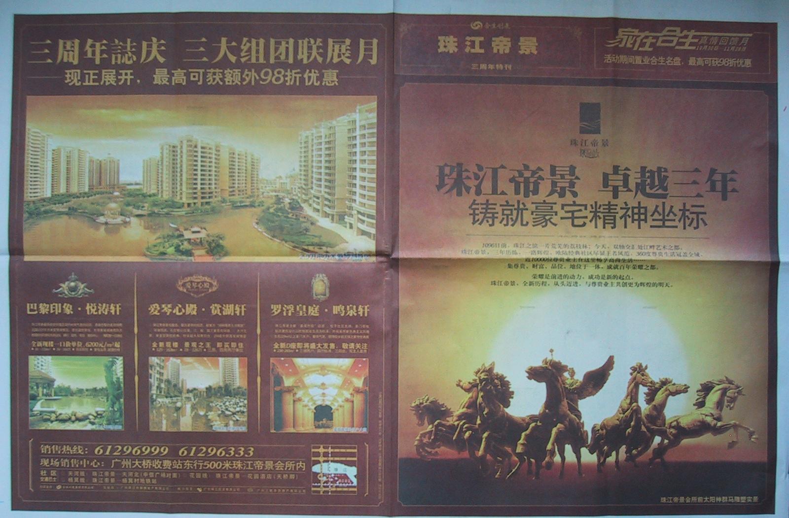 珠江帝景-卓越三年