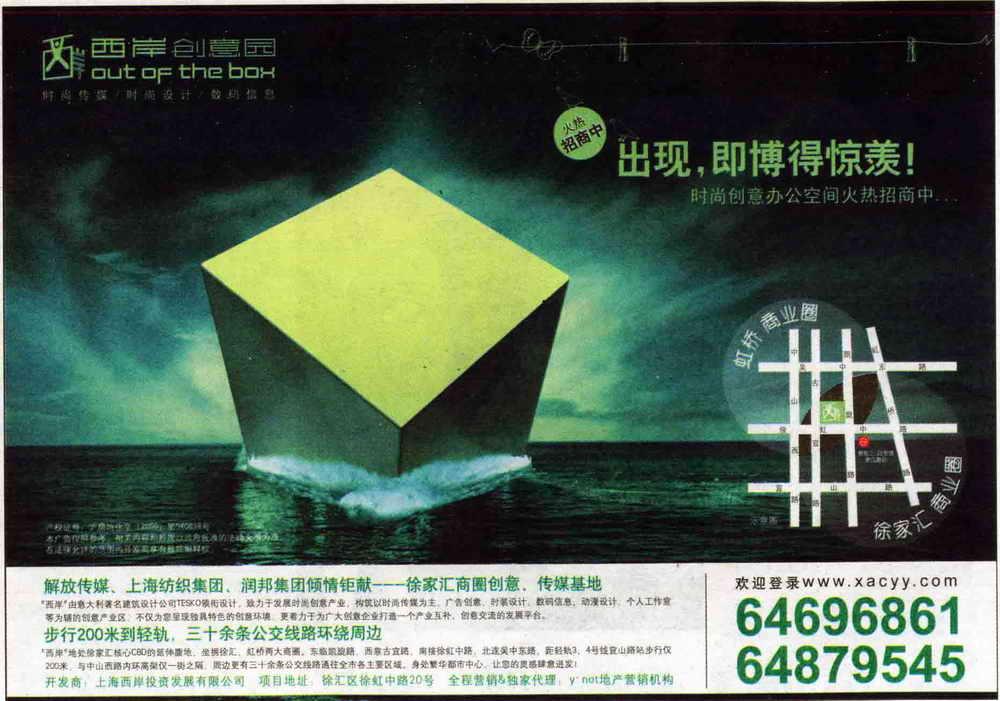 上海创意园