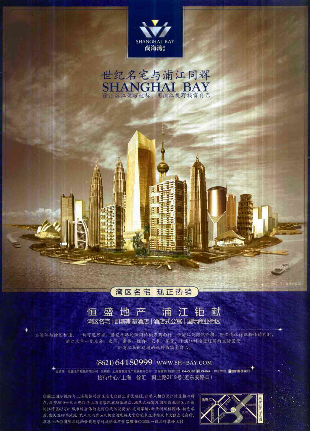 上海尚海湾