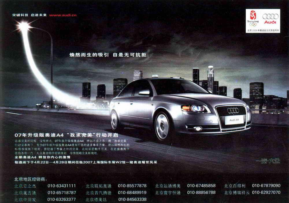 中国广告网 汽车类 - 奥迪; 奥迪汽车广告图片_裕安图片网