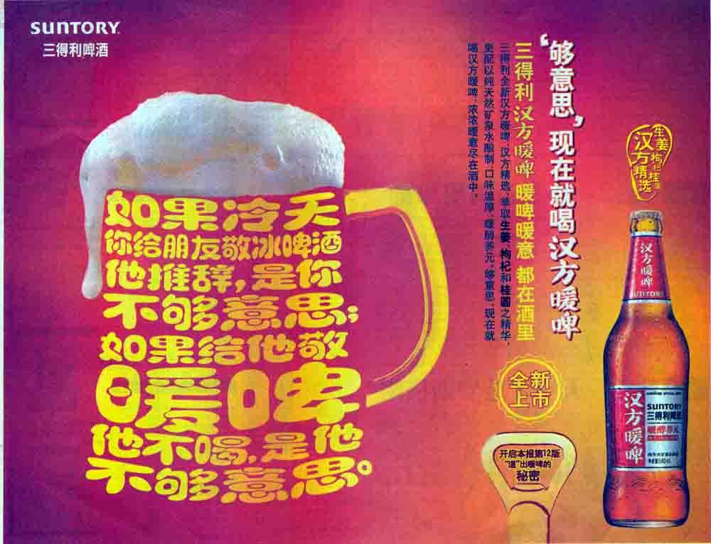 三得利汉方暖啤