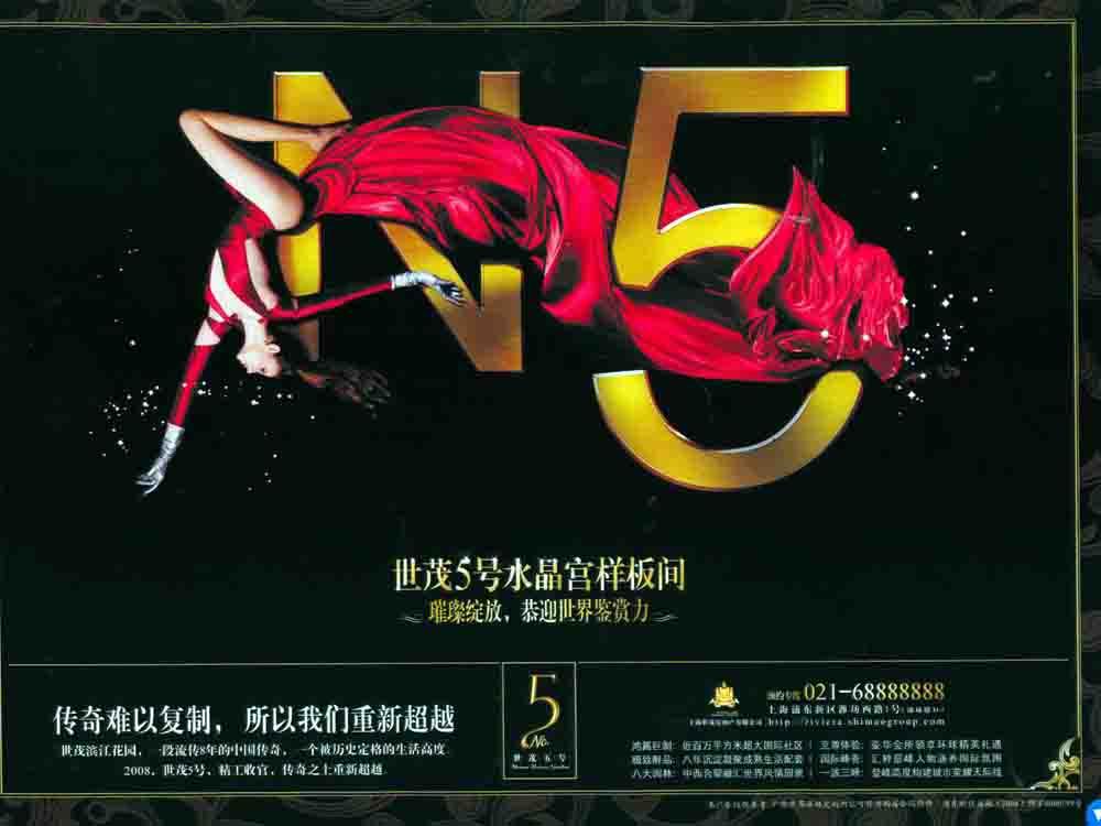 上海世茂五号