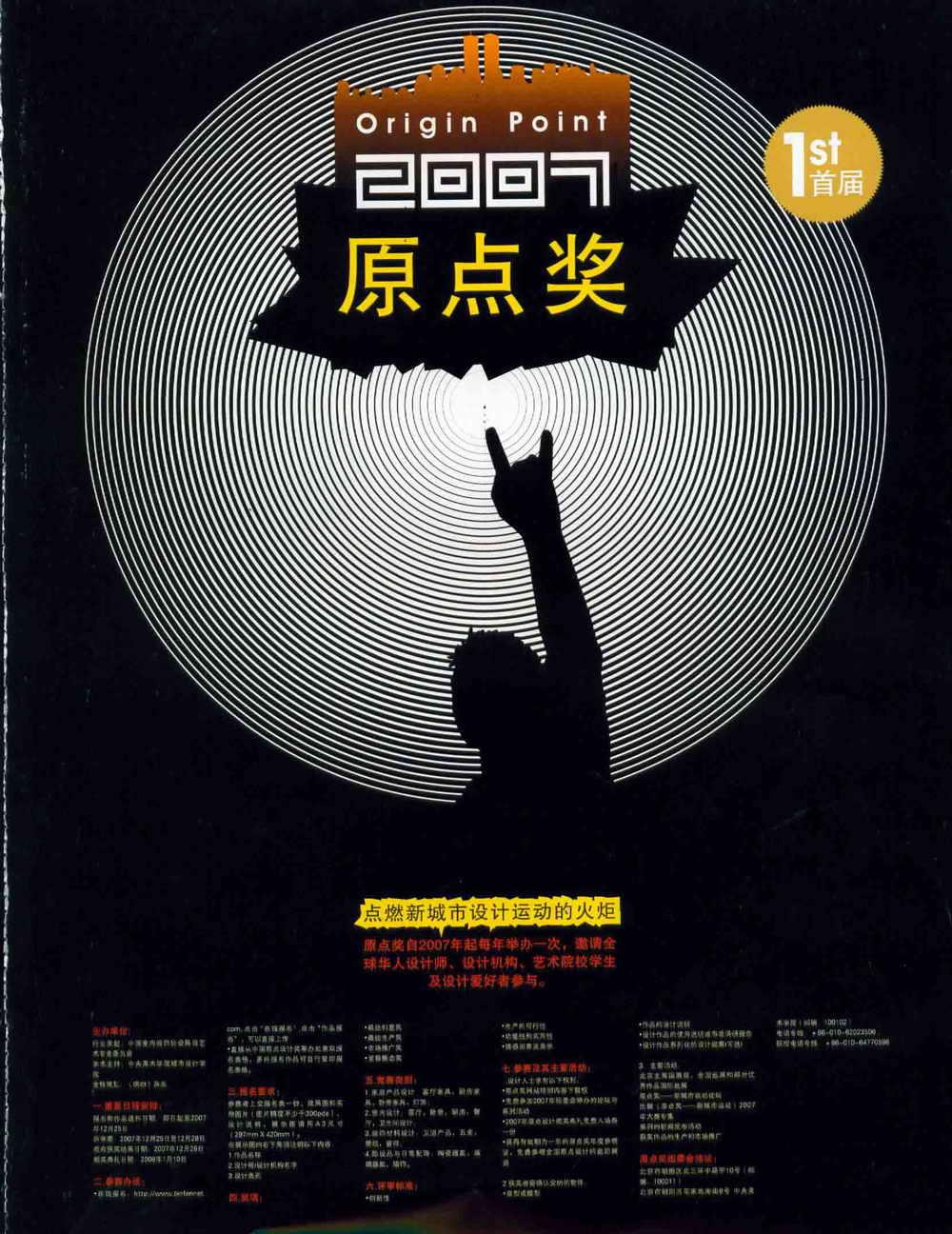 2007原点奖