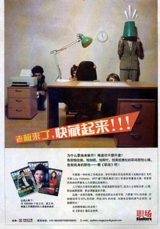 杂志《职场》