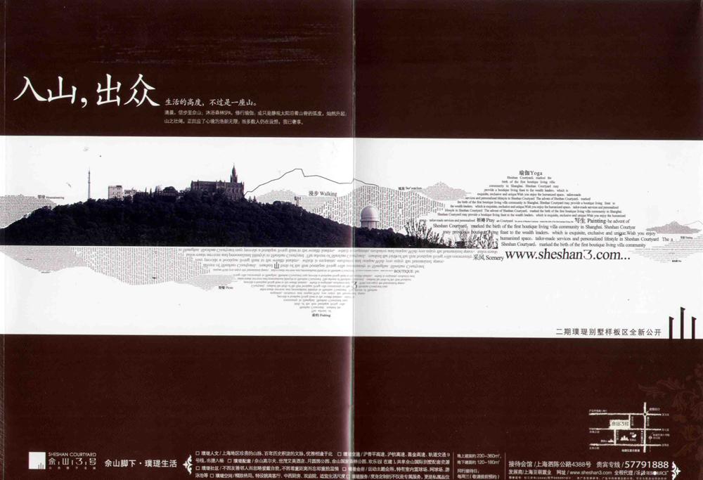 上海佘山3号