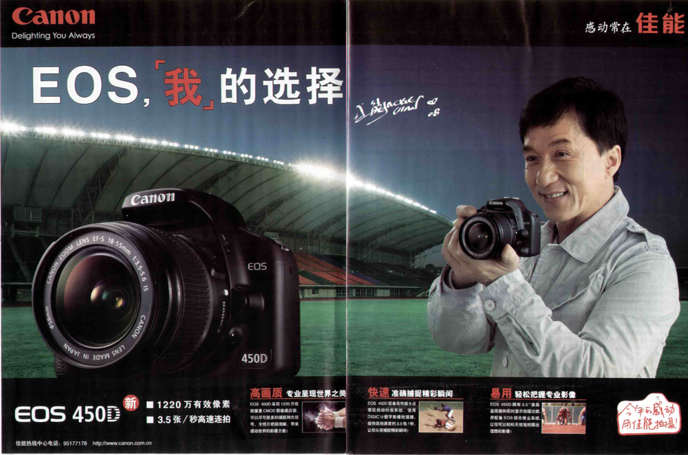 佳能EOS 450D