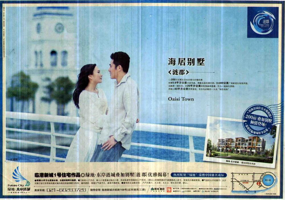 上海东岸涟城