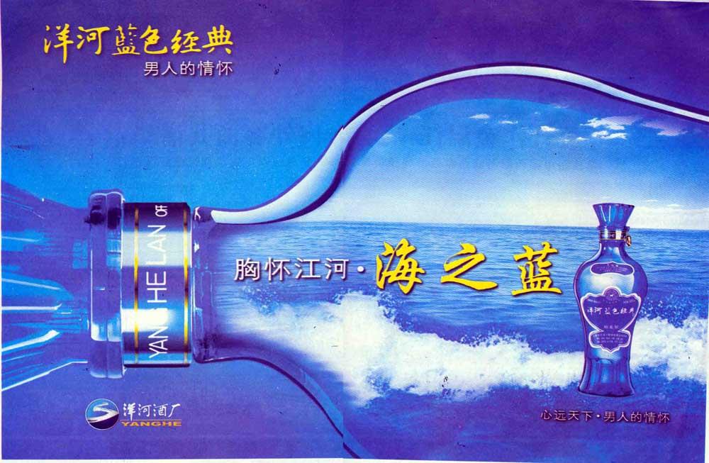 洋河蓝色经典