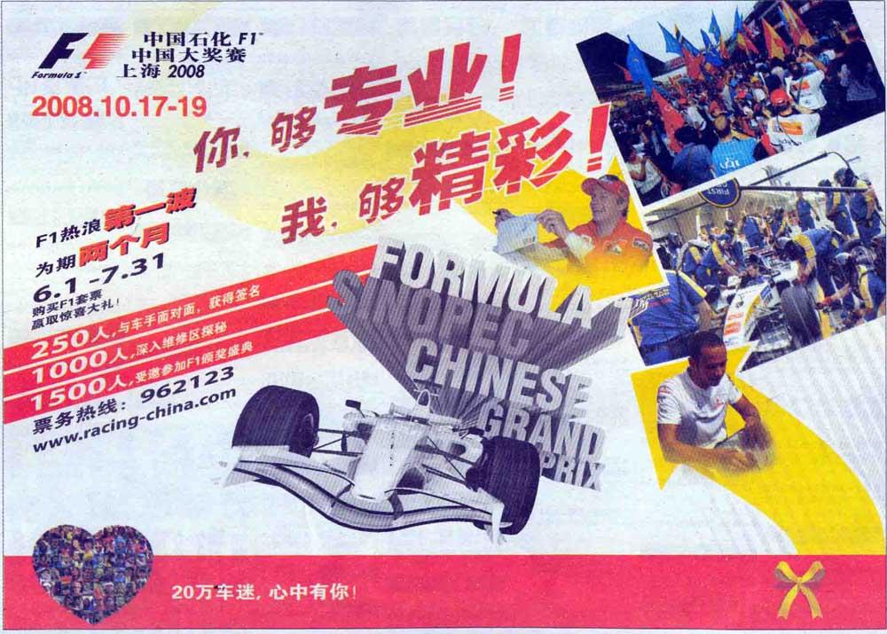 中国石化F1中国大奖