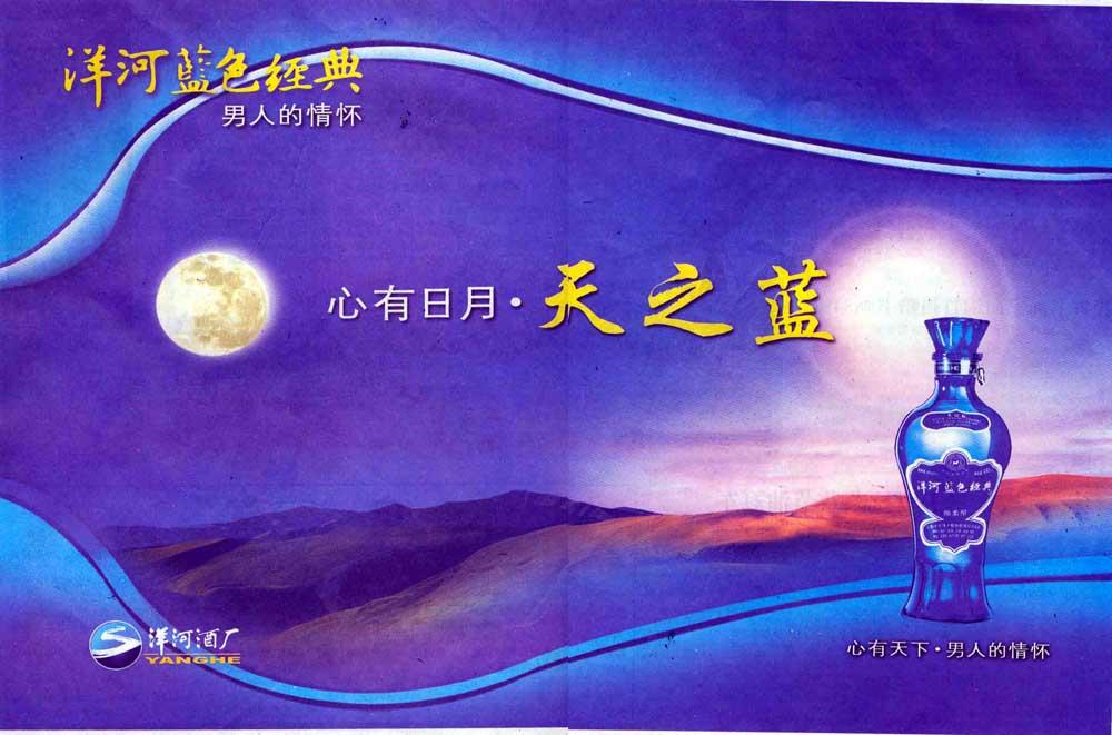 洋河蓝色经典2