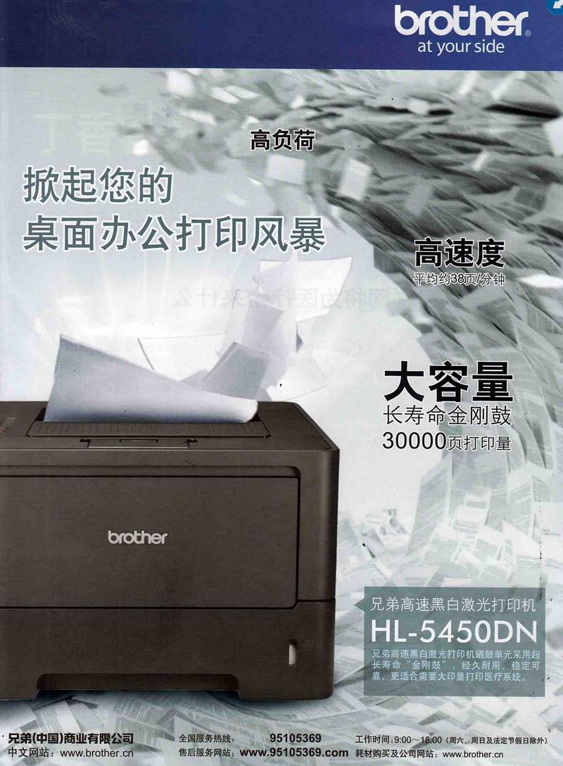 兄弟黑白激光打印机