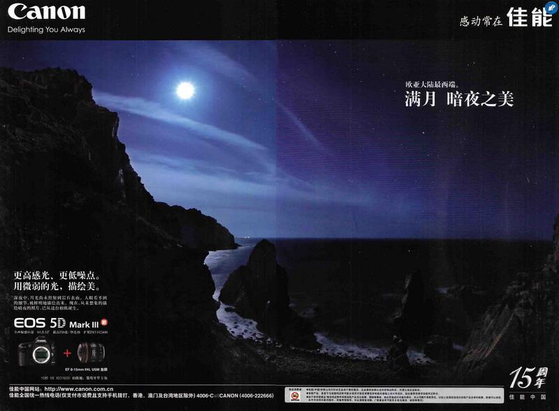 佳能:满月暗夜之美