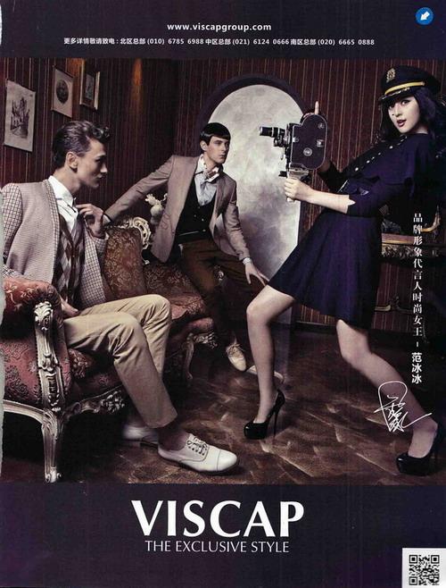 VISCAP品牌服装