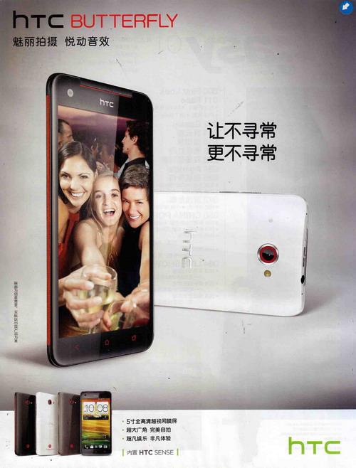 HTC手机