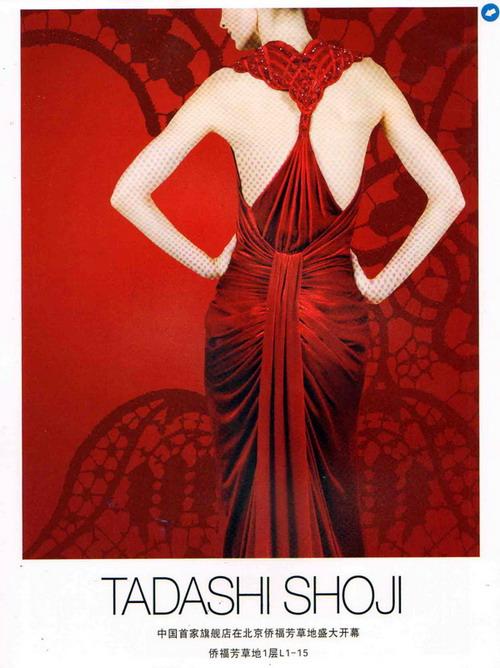 塔达希品牌女装