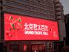 北京户外广告(2017-12-20)