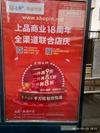 北京地铁户外广告(2018-5-22)