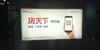 北京地铁户外广告(2019.4.12)