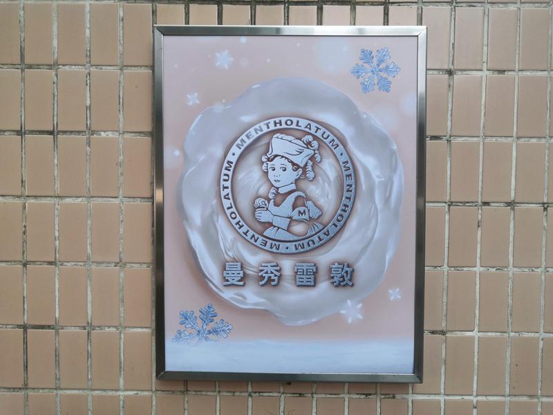 广州地铁户外广告(2018-11-25)