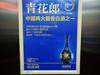 广州小区户外广告(2018-2-5)