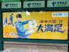 广州公交户外广告(2018-5-31)