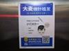广州小区楼宇广告(2019.12.25)