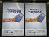广州地铁户外广告(2019.7.9)