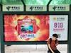 广州公交户外广告(2019.8.28)